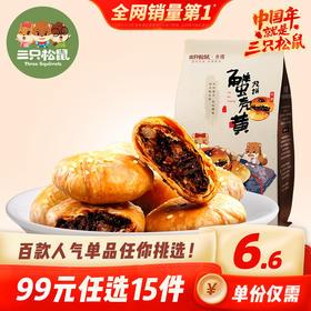 【专区99元任选15件】三只松鼠_蟹壳黄烧饼150g梅干菜特产小零食【单拍不发货】