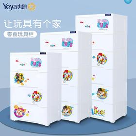 Yeya也雅汪汪队塑料抽屉式收纳柜子儿童宝宝零食玩具整理储物柜 G-W013824  G-W013825   G-W013826