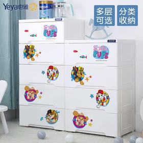 Yeya也雅汪汪队抽屉式收纳柜子儿童宝宝储物柜 塑料多层抽屉柜 G-W014824 G-W014825  G-W014826