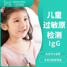 过敏原检测IgG -远东龙岗妇产医院-儿保科