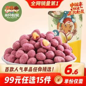 【专区99元任选15件】三只松鼠_紫薯花生205g坚果炒货花生米【单拍不发货】
