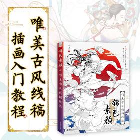飞乐鸟图书 锦色素颜 唯美古风线描技法