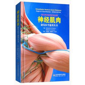 正版 神经肌肉 康复医学速查丛书 Nathan D.Prahlow, John C.Kincaid,周 医学 临床医学 山东科学技术出版社