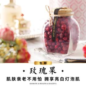 【包邮】塔泽 澳洲玫瑰果-大瓶装-果