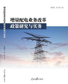 增量配电业务改革政策研究与实务+电力需求响应【赠送7节精品售电课件】