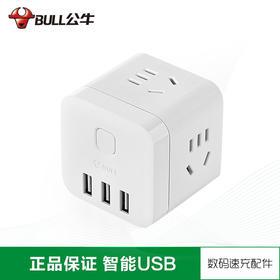 公牛插座 usb插座充电魔方插排插线板接线板多功能家用电源转换器
