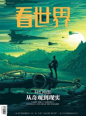 《看世界》2019年第25期  科幻电影 从奇观到现实