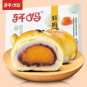 轩妈蛋黄酥经典原味( 红豆味)中秋定制包装 55g*12枚/礼品装  包邮