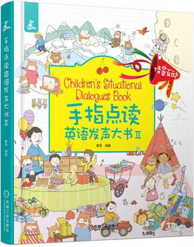 手指点读发声大书2 进阶版手指点读英语对话书16个情景主题幼儿早教英语启蒙培养孩子对话语感培养