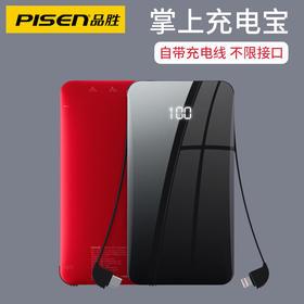 全屏自带双线DS09 10000毫安移动电源 双入三出 精致小巧充电宝 苹果华为小米通用