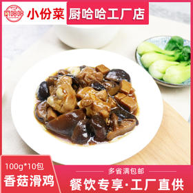 厨哈哈小份菜香菇滑鸡100g*10包