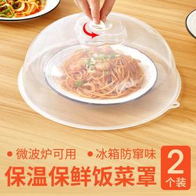 H&3 家用冬季保温保鲜菜罩盖饭菜餐桌罩防尘菜罩