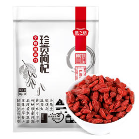 【燕之坊】宁夏清水河原产枸杞 20g*10包小袋装干货 泡茶煲汤即食