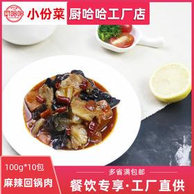 厨哈哈小份菜麻辣回锅肉100g*10包