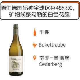 2017年份塞德堡布基特博白葡萄酒 Cederberg Bukettraube 2017 750ml