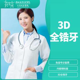 3D全锆高仿真全瓷牙 -远东龙岗院区-口腔科