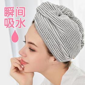 【纳米竹炭纤维干发帽】纳米碳吸黑科技,10倍吸水力,5分钟速干头发;5A级亲肤面料,自带抑箘除螨塑型,不掉毛、不掉色、不起球,一条可用3年;