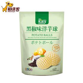 Kiky洋芋球90g     黑胡椒味/ 芝士味/海盐味