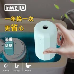 【一瓶1588次冲洗 一懒到底!】inwejia魔瓶洁厕灵 卫生间马桶厕所除臭神器