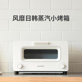 【即烤即吃  锁味控温】日本巴慕达BALMUDA蒸汽烤箱 荣获多种奖项  5种模式  实力颜值