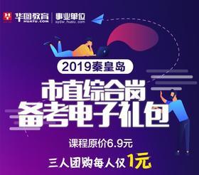 2019秦皇岛市直综合岗备考电子礼包