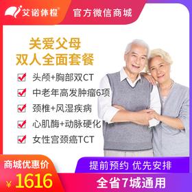 关爱父母·双人全面年度健康体检【中老年双人体检套餐,适合40岁以上人群,全省11店通用】
