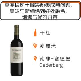 【可发货】Cederberg Cabernet Sauvignon 2014年 750ml