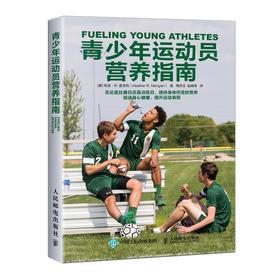 青少年运动员营养指南 运动营养学健身营养全书