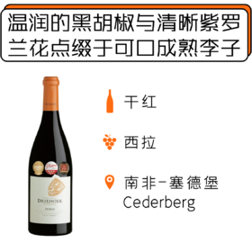 2013年份德利豪西拉子红葡萄酒 Driehoek Shiraz 2013 750ml