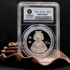 【现货】1998年妈祖1盎司圆形银币·封装评级版