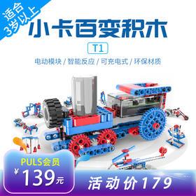 【PLUS会员福利购】小卡百变积木,28种造型,50多种玩法