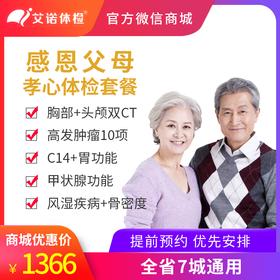 感恩父母·孝心体检套餐