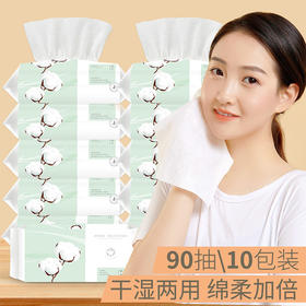 H&3 10包纯棉棉柔巾洁面巾亲肤擦脸面巾一次性洗脸巾