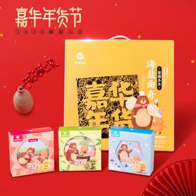 嘉华鲜花饼新春海盐曲奇礼盒三口味装云南特产零食小吃原味玫瑰抹茶