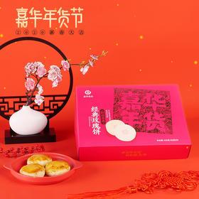 【年货节】嘉华鲜花饼  经典玫瑰饼9枚/盒云南特产零食品小吃传统糕点心礼盒