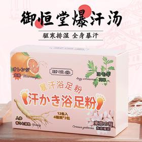 【 买2送1!日本足浴粉】黑科技暴汗排湿减脂,散寒暖宫消除疲劳,睡的香。中日合作天然草本泡脚粉12包/盒
