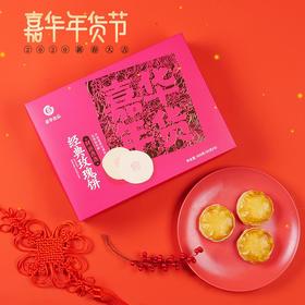【积分兑换】嘉华鲜花饼  经典玫瑰饼9枚/盒云南特产零食品小吃传统糕点心礼盒