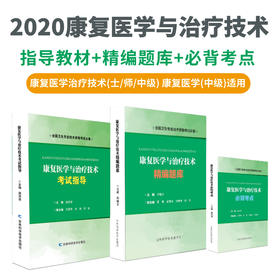【接龙教材】20新教材|考试指导/精编题库/必背考点