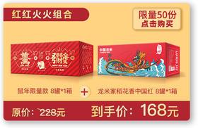 【红红火火组合】龙米家稻花香 2020新年限量款 8罐装*1箱+中国红龙舟罐 8罐装*1箱