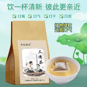 华佗恩泽 三清茶120g/包 1-5包|茶色清润 清香口气【乳酒冲饮】