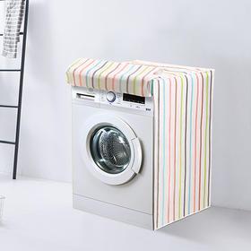 H&3 防水防尘滚筒洗衣机罩防尘套