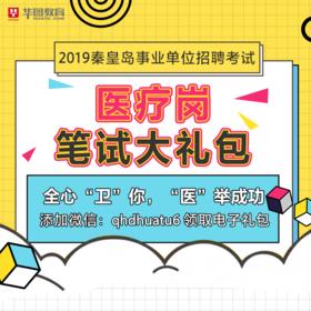 2019秦皇岛事业单位招聘考试医疗岗笔试大礼包