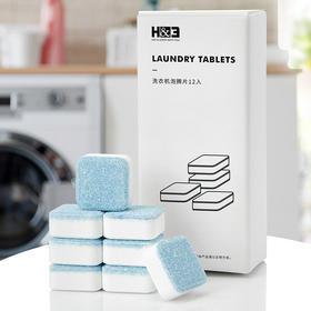 H&3 波轮滚筒洗衣机槽清洁剂除垢消毒泡腾片全自动洗衣机清洗剂