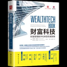 财富科技:财富管理数字化转型权威指南