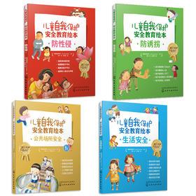 《儿童自我保护·安全教育绘本》|3-6岁