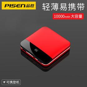 半屏充电宝D75 10000毫安移动电源 冷光显电量 聚合物电芯 苹果华为小米通用