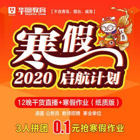 2020寒假启航计划—公务员、教师招聘、事业单位