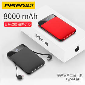 半屏自带双线DS01 8000毫安移动电源 LED电量显示 金属磨砂机身 苹果华为小米通用