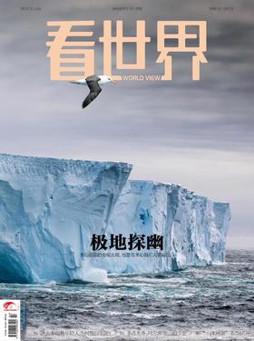 《看世界》2020年第1期 极地探幽