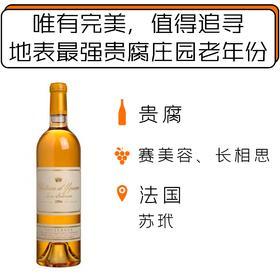 【跨境】Château d'Yquem 1996 (750ml) 伊甘酒庄贵腐甜白葡萄酒 1996